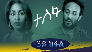 EriZara - Part - 03 - ተስፋ - Tesfa || New Eritrean Film 2021 By Salih Seid (Raja)
