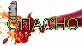 КЕТЧУП ВРЕД! Опасность кетчупа в его составе! можно ли есть кетчуп на диете?