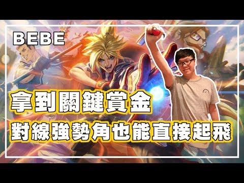 【BeBe】戰爭學院EZ–拿到賞金會戰輕鬆1v5!讓我來教訓他