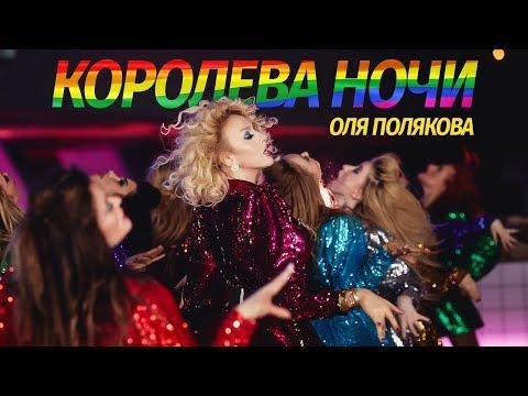 Скачать клип Оля Полякова - Королева Ночи смотреть онлайн