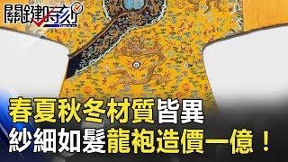 春夏秋冬材質皆異 「紗細如髮」尊貴龍袍造價高達一億!! 關鍵時刻 20180907-5 劉燦榮 王瑞德