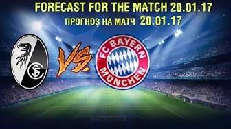 Фрайбург - Бавария прогноз на матч 20.01.17.Freiburg vs Bayern Munich Forecast the match
