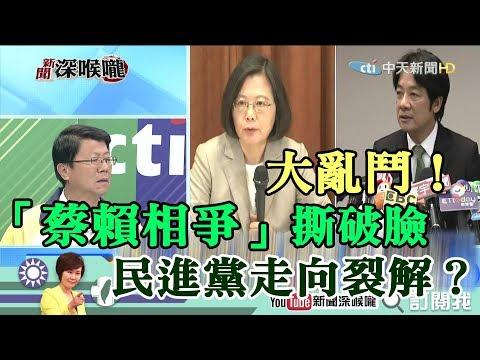 《新聞深喉嚨》精彩片段 大亂鬥!「蔡賴相爭」撕破臉 民進黨走向裂解?