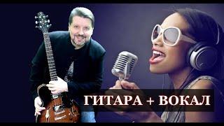 Гитара + вокал уроки по скайпу. Школа игры на гитаре & вокал онлайн. Обучение музыке дистанционно.