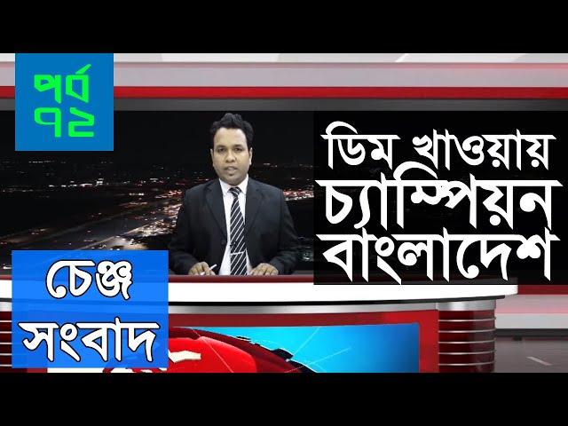 ডিম খাওয়ায় বাংলাদেশ চ্যাম্পিয়ন ! শনিবারের বুলেটিন | Full Change News