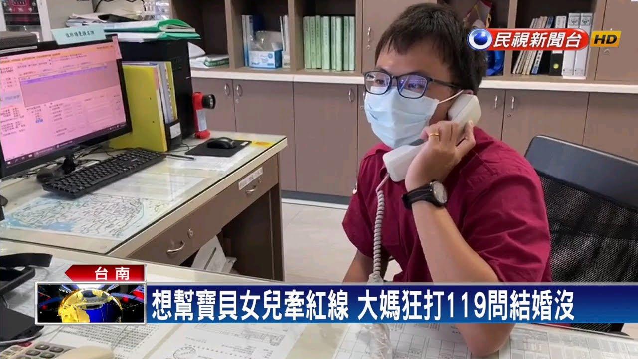 電話響起是問結婚沒 大媽打遍臺南消防隊-民視新聞 - YouTube