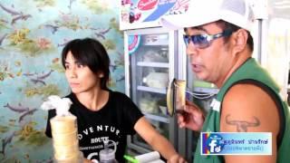 ยานรก! ฝ่ายปกครองสัตหีบ ล่อซื้อยาไอซ์ ตะครุบแม่ค้าไอศกรีมคาร้าน