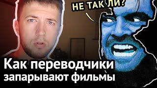 Самые дикие косяки перевода: фильмы, угробленные в русском прокате
