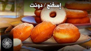 Choumicha : Donut / beignets | شميشة : إسفنج / دونت