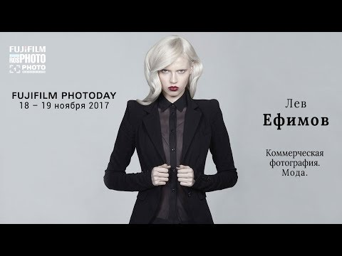 Fujifilm Photoday Moscow. Лев Ефимов: Коммерческая фотография. Мода