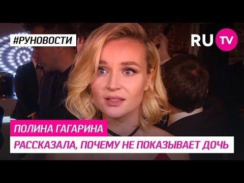 Полина Гагарина рассказала, почему не показывает дочь