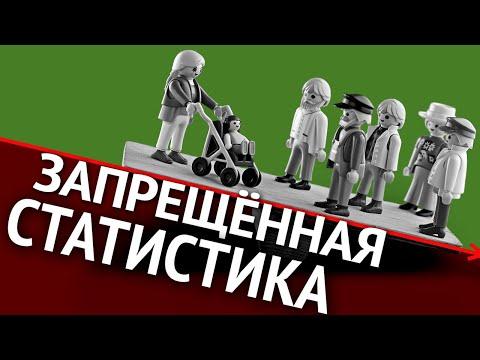 Что будет через 30 лет. Реальная демографическая ситуация в РФ сегодня