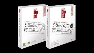 Do it! 안드로이드 앱 프로그래밍 [개정4판&개정5판] - Day01-03
