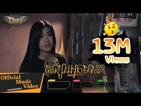 Sangsa Neak Mean - Niroith - Town VCD Vol 92 【Official Full MV】