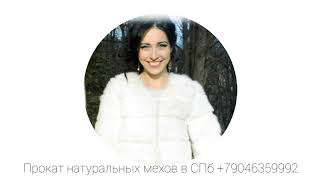 Прокат мехов в СПб. Свадебные шубки и накидки.