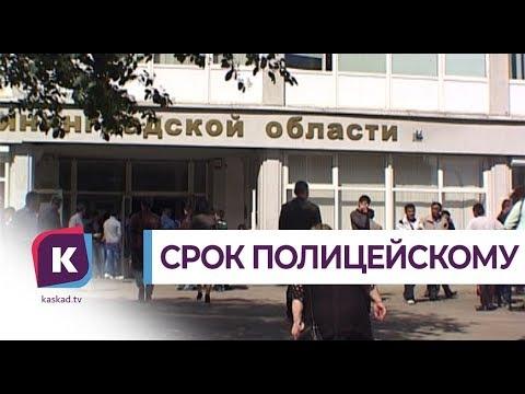 В Калининграде экс‑начальника отдела миграционной службы МВД отправили в колонию