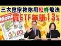 新聞放輕鬆-專訪Money錢月刊副總編輯 張國蓮 談《三大專家教你用紅綠燈法買ETF年賺13%》