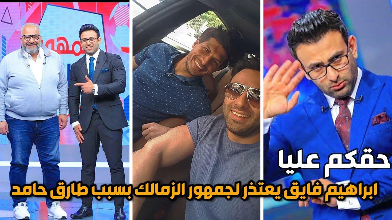 ابراهيم فايق يعتذر لجماهير الزمالك بسبب طارق حامد وبيومي فؤاد