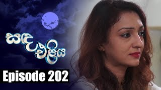 Sanda Eliya - සඳ එළිය Episode 202 | 03 - 01 - 2019 | Siyatha TV Thumbnail