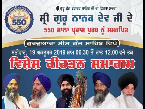 Live-Now-Gurmat-Kirtan-Samagam-From-G-Sis-Ganj-Sahib-Delhi-19-Oct-2019