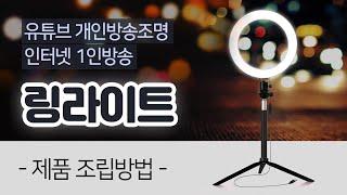 유튜브 개인방송방비 조명 촬영 유투브 1인방송 링라이트…