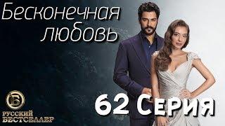 Бесконечная Любовь (Kara Sevda) 62 Серия. Дубляж HD1080