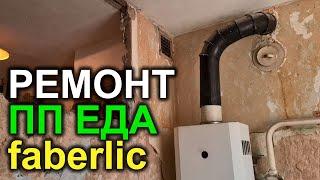 ремонт выравнивание стен / покупки белорусских продуктов / распаковка faberlic видео