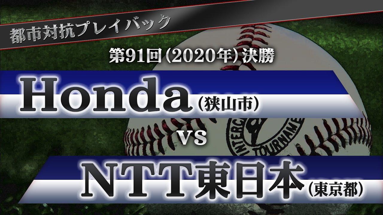 【都市対抗プレイバック】2020年 第91回決勝 Honda vs NTT東日本