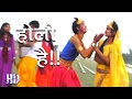 राधा खेलेला तोहरा से होली ❤❤ Bhojpuri Top 10 Holi Songs 2017 New DJ Remix Video ❤❤ Kajal Anokha [HD]