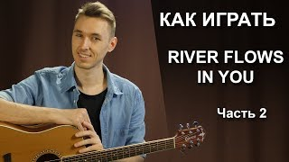 Как играть: RIVER FLOWS IN YOU на гитаре. 2 Часть | Fingerstyle