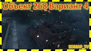 """[World of Tanks] Объект 268 Вариант 4. """"Цифромен"""" атакует!)))"""