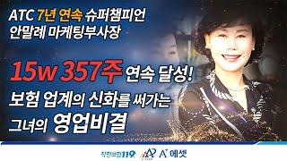 """""""15w 357주 연속 달성!"""" 보험 업계의 신화를 써가는 그녀의 영업비결"""