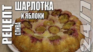 Рецепт. Шарлотка с яблоками и сливами.