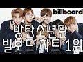 BTS 방탄소년단 LOVE YOURSELF 빌보드 차트 1위? 팩트가즘