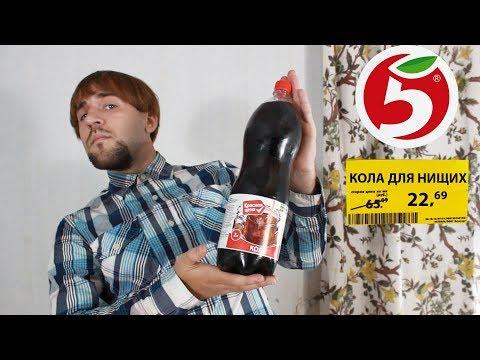 Кола за 22 рубля из Пятерочки - Красная цена