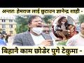 Gambar cover Hemraj Thapa माथि जालजेल,सत्य बुझ्न Gyanendra Shahi आफै टेकुमा-
