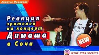 🔔  Реакция зрителей на концерт Кудайбергена  Димаша  в Сочи
