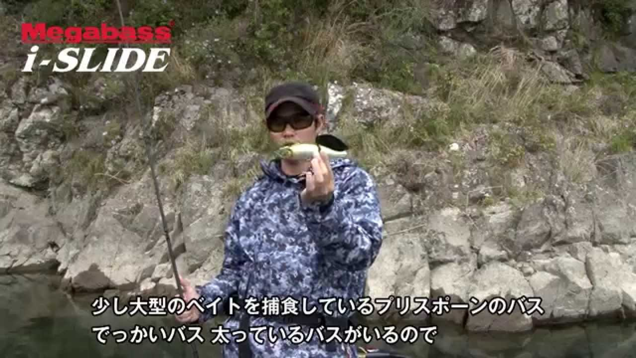 megabass movie 190 i slideで春のデカバスを狙う youtube