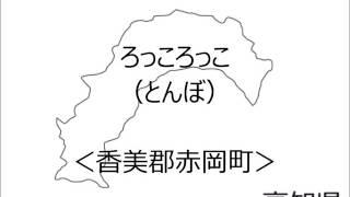 高知県のわらべ歌 採譜 吉良長幸 雨のしょぼしょぼ 雨の降らんに 狸さん...