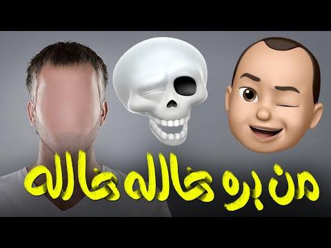 {جسم كمنجه}(02) من برة هالله هالله