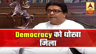 CBI Director, RBI Governor Got Removed, Judges Had To Hold PC, What Is Going On?: Raj Thackrey | ABP