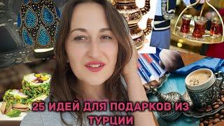 видео: Что привезти из Турции? 25 Идей для подарков