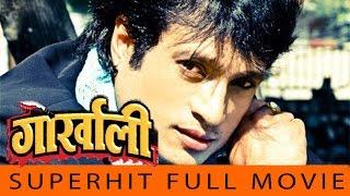 Nepali Full Movie – Gorkhali