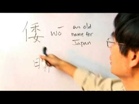 Chinese Symbols For The Old Name For Japan Youtube