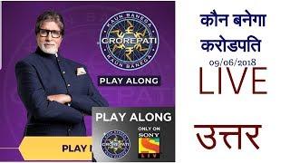 KBC10 #KaunBanegaCrorepati #KBC2018 KBC 10 LIVE 06September 2018 +50 GK Question Kaun Banega Crorepa