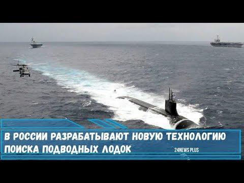 В России разрабатывают новую технологию поиска подводных лодок по кильватерному следу