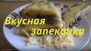 Готовим дома Кулинария ВКУСНАЯ ЗАПЕКАНКА Запеканки рецепты