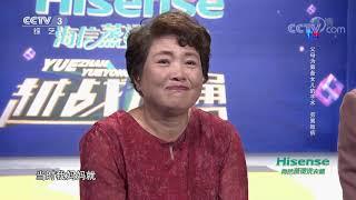 [越战越勇]父母为筹备女儿的手术 劳累致病| CCTV综艺 - YouTube