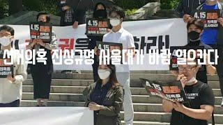 차고 넘치는 선거의혹 서울대학교가 바람을 일으킨다. 서…