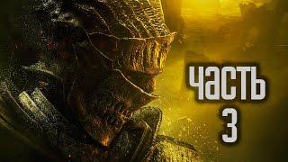 Прохождение Dark Souls 3 · [4K 60FPS] — Часть 3: Босс: Проклятое Великое древо
